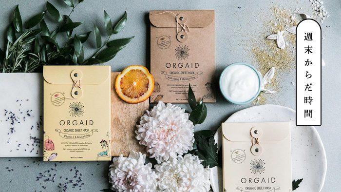 植物と果実でスキンケア</br> アメリカ発のオーガニックシートマスク『ORGAID(オーガエイド)』
