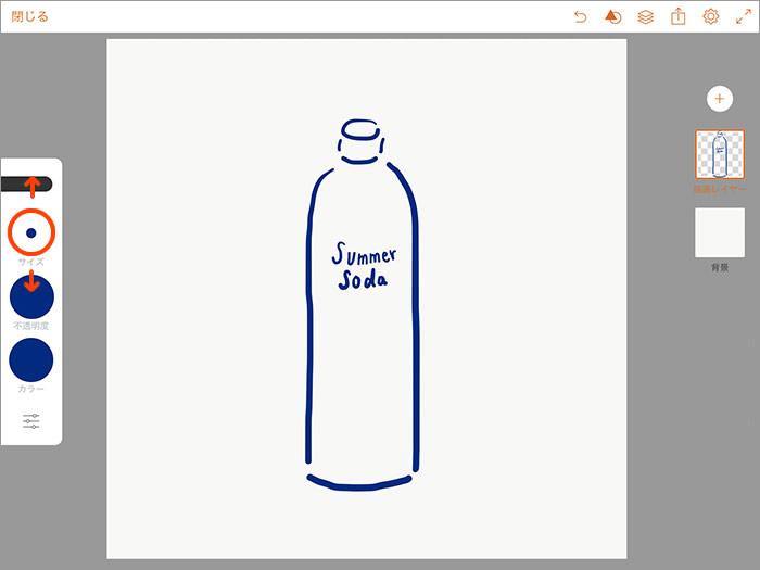 STEP1. ボトルを線画で描く