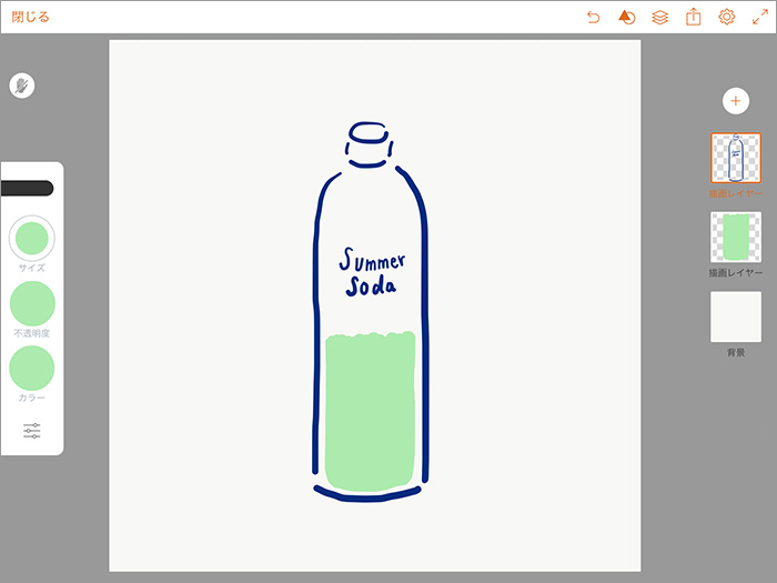 STEP2. 緑のソーダ部分を塗る