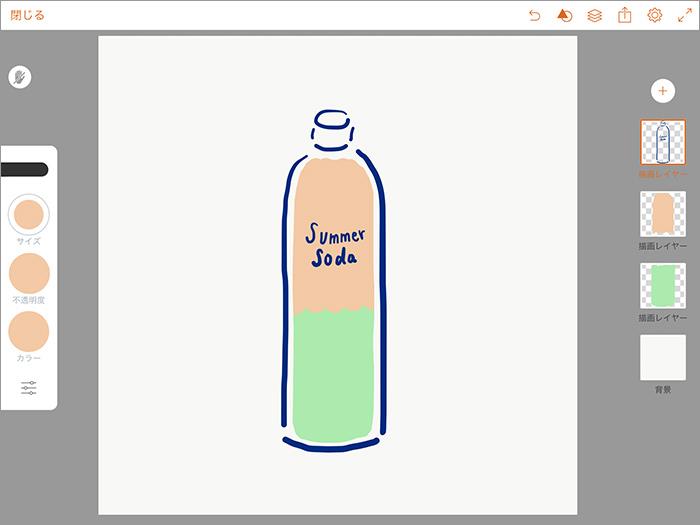 STEP3. ピンクのソーダ部分を塗る
