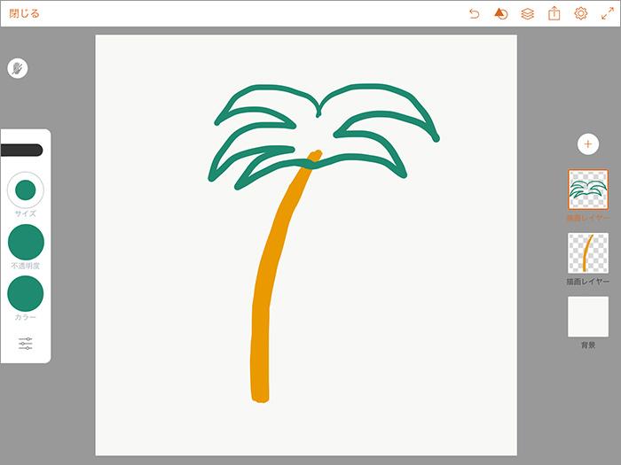STEP2. ヤシの葉のアウトラインを描く
