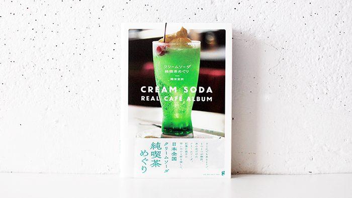週末読みたい本『クリームソーダ 純喫茶めぐり』
