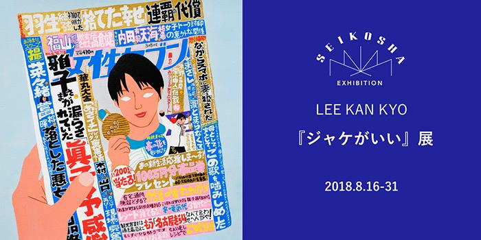 LEE KAN KYO『ジャケがいい』展