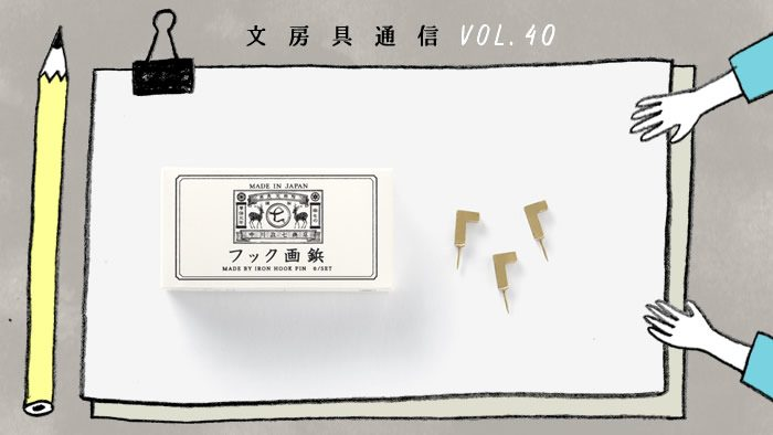 【文房具通信vol.40】画鋲×フックのアイデア商品。中川政七商店の「フック画鋲」