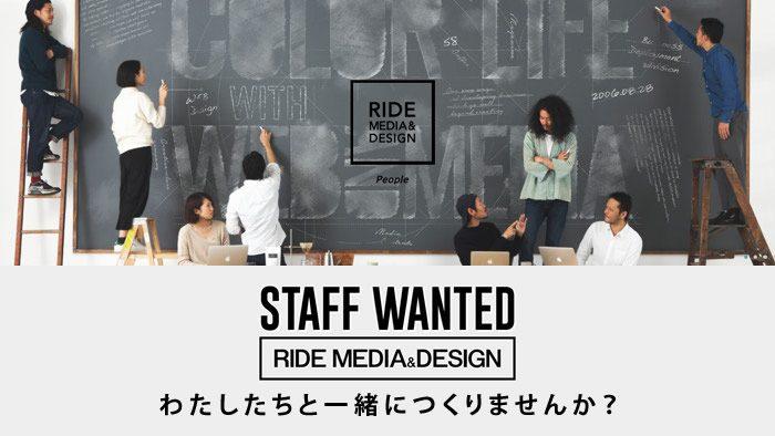 「箱庭」を運営するRIDE MEDIA&DESIGNが、一緒に働いてくれる仲間を募集中!