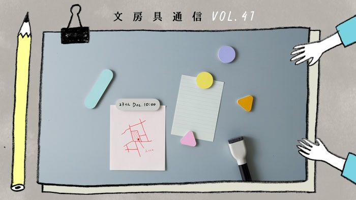 【文房具通信vol.41】ホワイトボードのように、書いて消せるマグネット「MEMO MAGNET」