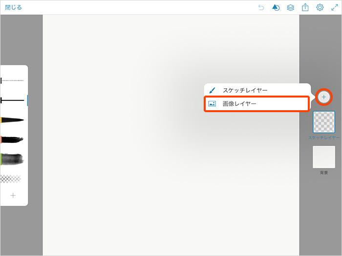 STEP4. 「画像レイヤー」を追加して、イラスト見本を配置する