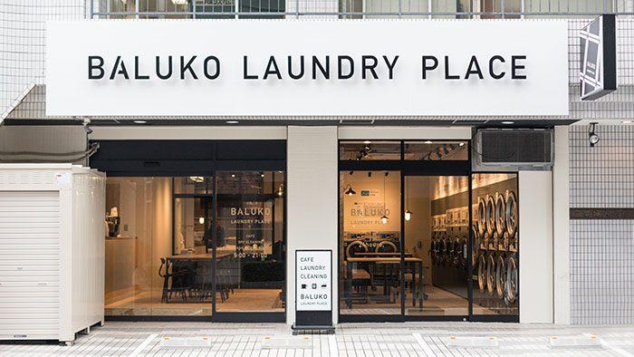 お洗濯のイメージが変わる!ランドリーサービス複合店「BALUKO LAUNDRY PLACE」の魅力的なお店と画期的なサービスとは?