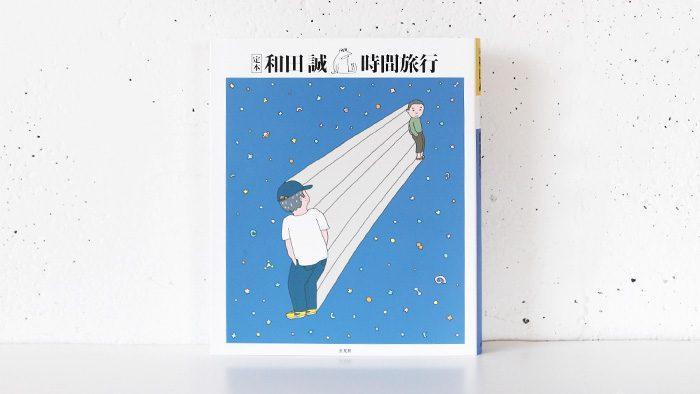 週末読みたい本『定本 和田誠 時間旅行』