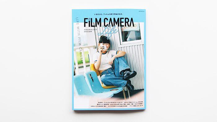 週末読みたい本『フィルムカメラ・ライフ 2018-2019』