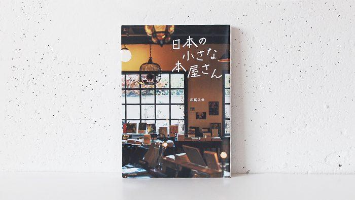 週末読みたい本『日本の小さな本屋さん』