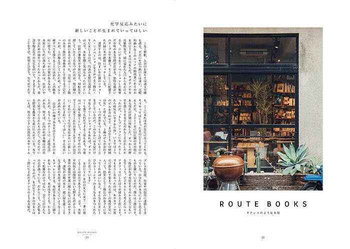ROUTE BOOKS