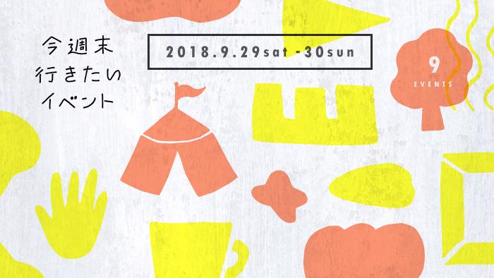 180929-今週末行きたいイベント_関東