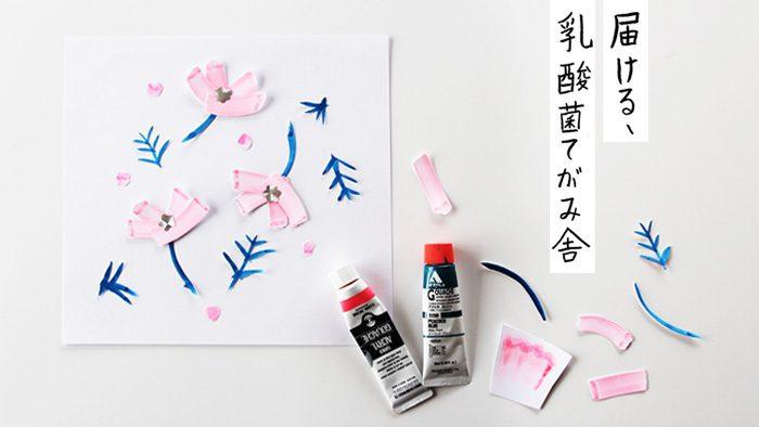 「届ける、乳酸菌てがみ舎」キャンペーン便せんイラスト制作の裏側。自作の道具で作られる落合晴香さんの独創的なイラストレーション