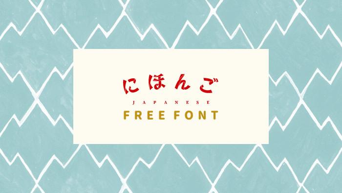 デザイナーがこっそり教える日本語フリーフォント8選