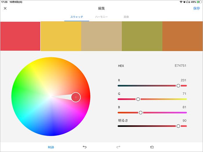 カラーテーマは保存後も編集可能。
