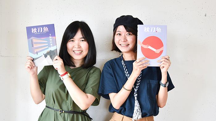 台湾で日本のカルチャーを紹介する雑誌『秋刀魚』