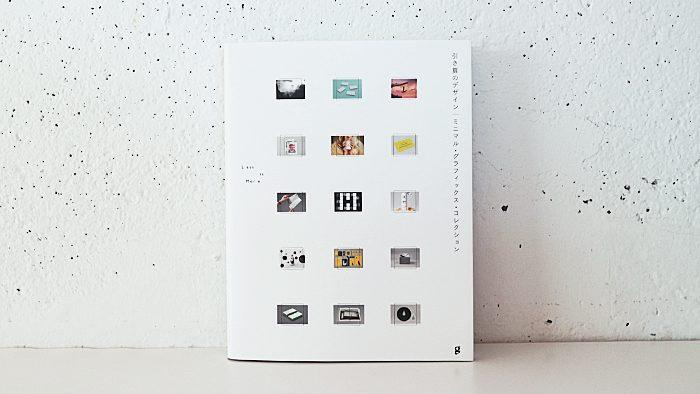 週末読みたい本『引き算のデザイン ミニマル・グラフィックス・コレクション』