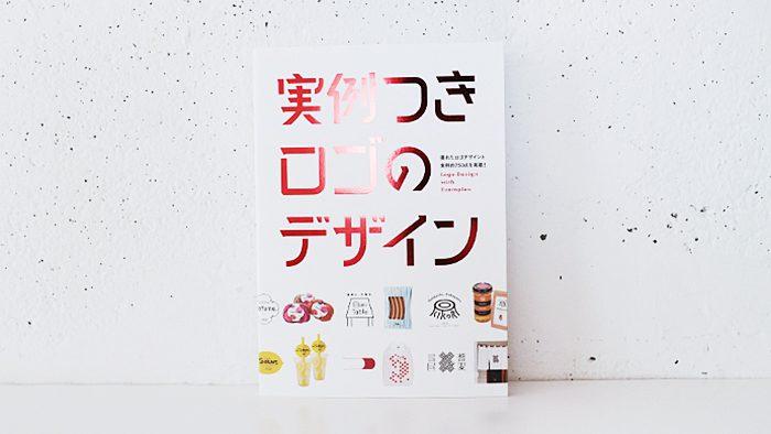 週末読みたい本『実例つきロゴのデザイン』