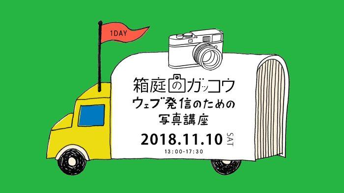 【募集終了】箱庭のガッコウ「ウェブ発信のための写真講座」2018年11月10日(土)