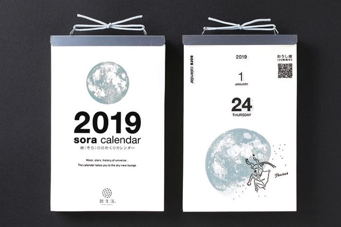 宙の日めくりカレンダー