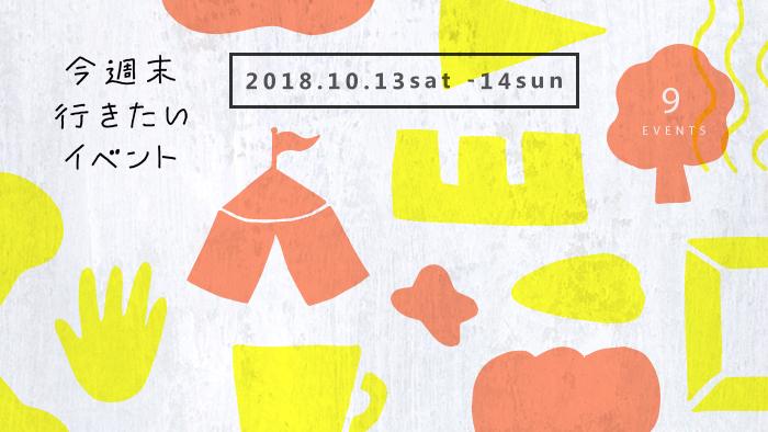 171121-今週末行きたいイベント_関東