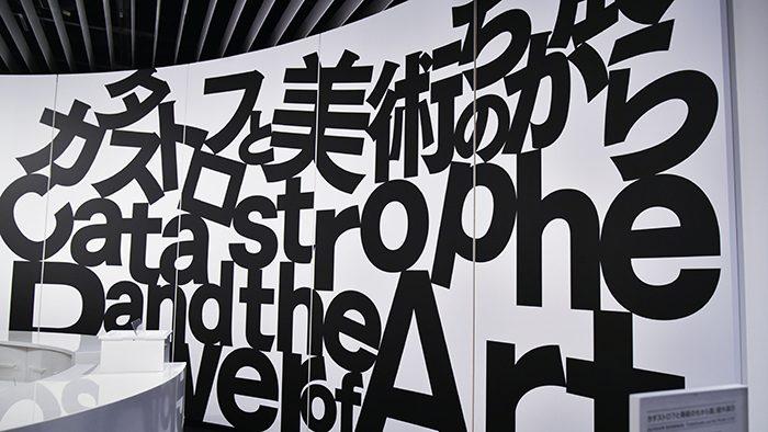 オノ・ヨーコら40組のアーティストが参加!六本木ヒルズ・森美術館15周年記念展「カタストロフと美術のちから展」をレポート