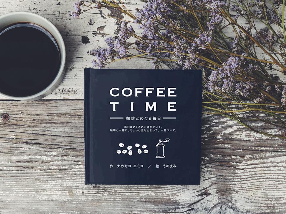 絵本『COFFEE TIME -珈琲とめぐる毎日-』