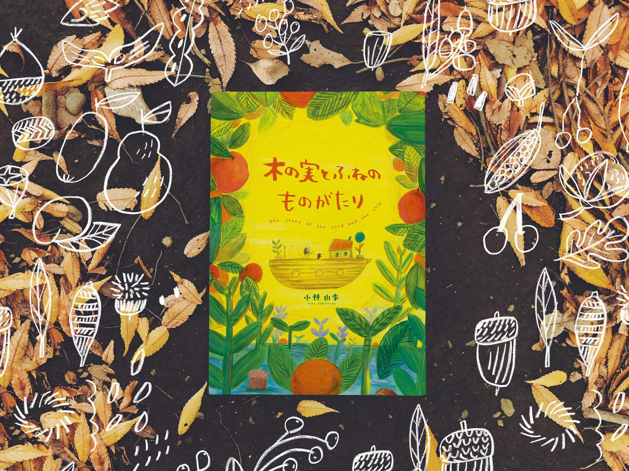 絵本『木の実とふねのものがたり』