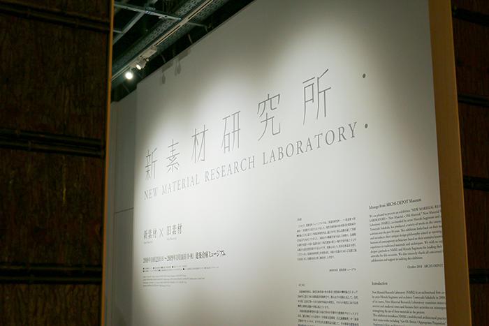 新素材研究所・ -新素材×旧素材-