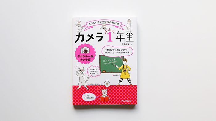 週末読みたい本『カメラ1年生 デジタル一眼カメラ編』