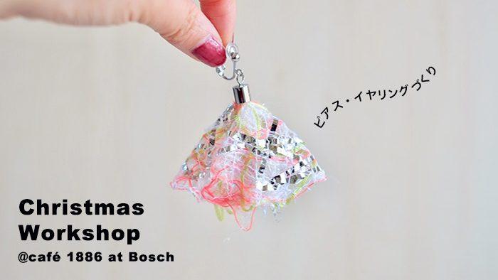 【募集終了】クリスマスパーティーにつけたい!好きな糸を選んでつくる、ピアス・イヤリングづくりワークショップ@café 1886 at Bosch