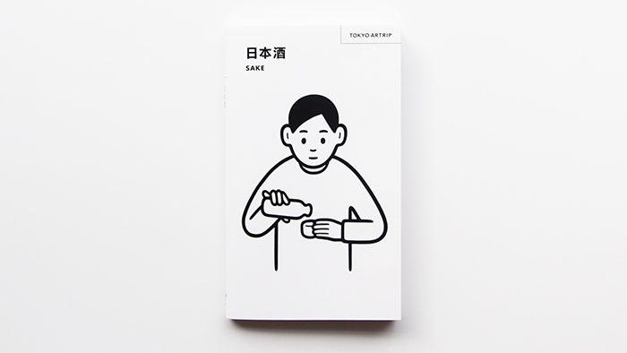 週末読みたい本『TOKYO ARTRIP 日本酒 SAKE』