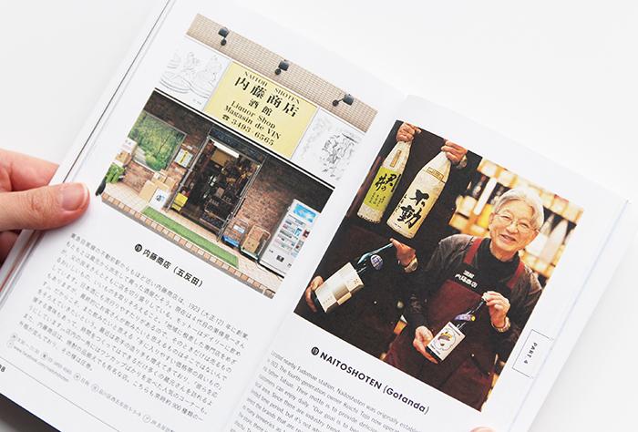 TOKYO ARTRIP 日本酒