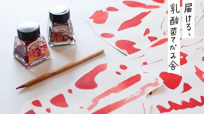 「届ける、乳酸菌てがみ舎」キャンペーン便せんイラスト制作の裏側。小澤真弓さんが描く、インクと文字のイラストレーション。