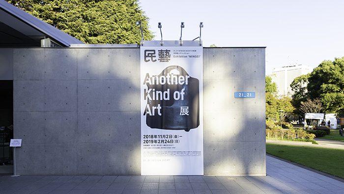民藝ってヤバイ!純粋に民藝の魅力を伝えてくれる「民藝 MINGEI -Another Kind of Art展」をレポート。