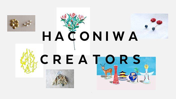 クリエイターの力を集め、創り、伝える<br />箱庭の新プロジェクト「haconiwa creators」スタート