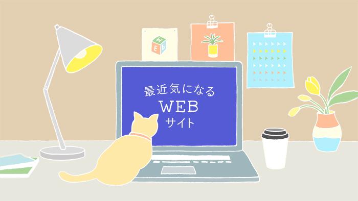 最近気になるWEBサイト