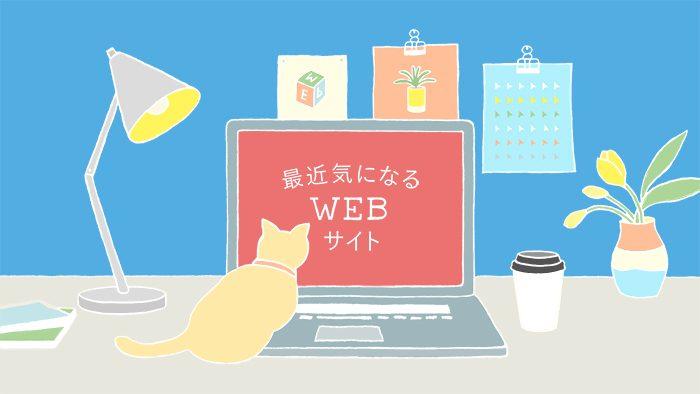 最近気になるWEBサイト|2019年4月号