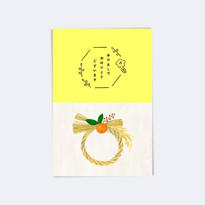 5. しめ飾りと賀詞でつくるミニマルデザイン