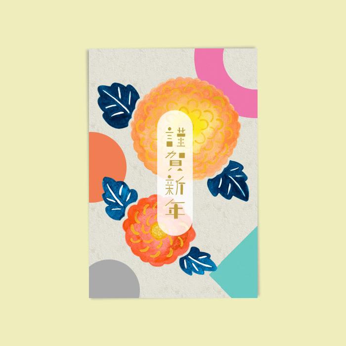10. 目上の方には「謹賀新年」とお花のイラストでつくるデザイン