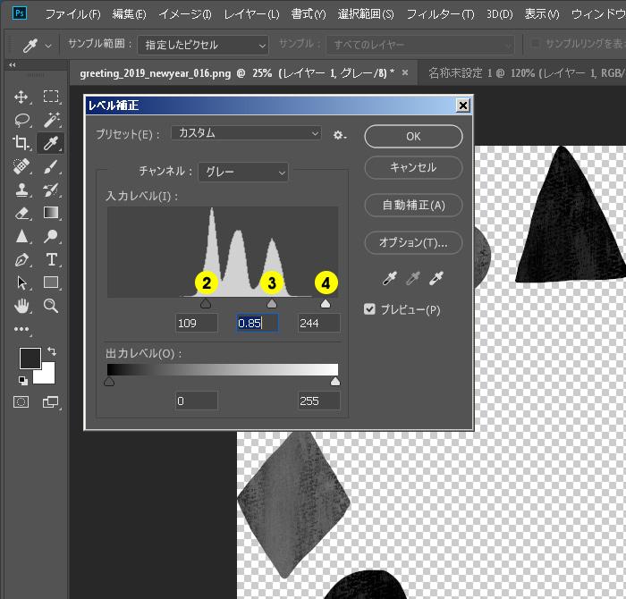 STEP2 メニューから[イメージ]→[色調補正]→[レベル補正]を選択し、[レベル補正]パネルで[(2)109 / (3)0.85 / (3)244 ]に設定します。