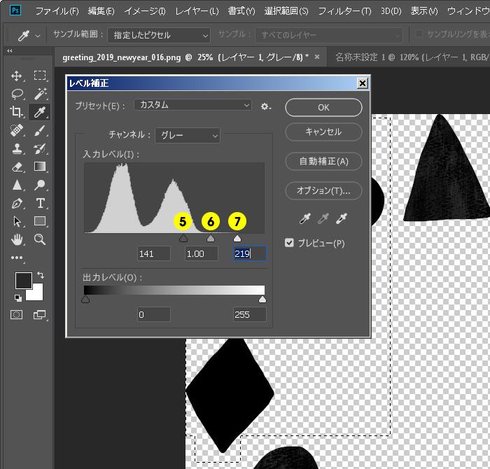 STEP3 メニューから[イメージ]→[色調補正]→[レベル補正]を選択し、[レベル補正]パネルで[(2)141 / (3)1.00 / (3)219 ]に設定します。