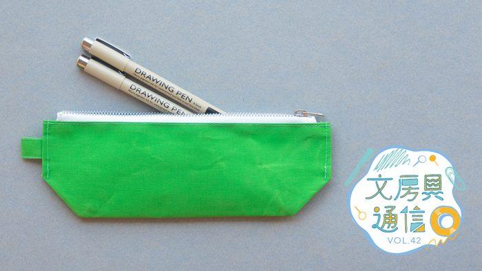 デザインよし!素材よし!軽さよし!価格よし!理想的なペンケース見つけました。「fourruof」のpen case