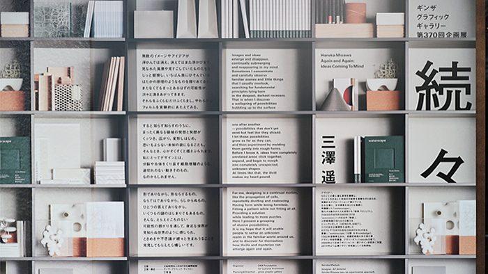 """ときめきや不思議が""""続々""""と生まれる体感型の展示が面白い!gggで開催中の「続々 三澤 遥」展レポート。"""