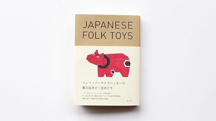 週末読みたい本『フィリップ・ワイズベッカーの郷土玩具十二支めぐり』