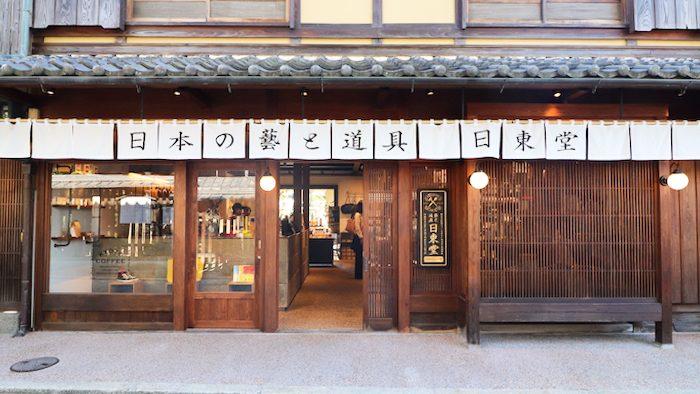 日本の技術力を京都・八坂から発信。美味しいコーヒーに出会える日常を丁寧に支える道具店「日東堂」