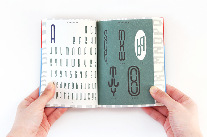 新装復刻版 変体英文字図案集
