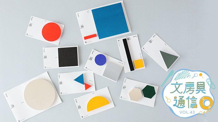 幾何学デザインが素敵!色もカタチもかっこよすぎる文房具「fusen」