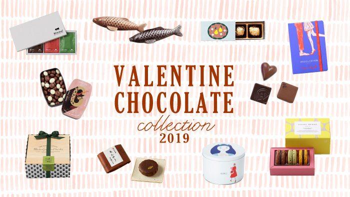 バレンタインに贈りたい!デザインやコンセプトに注目のチョコレート特集2019